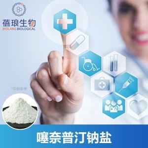 印度进口现货价格噻奈普汀钠盐原料药高纯度 产品图片