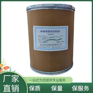 辛稀基琥珀淀粉钠 66829-29-6 分析纯 科研实验 试剂 化学试剂