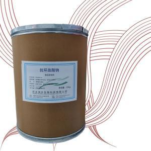 抗坏血酸钠 134-03-2 分析纯 科研实验 试剂 化学试剂