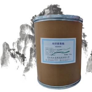 半纤维素酶 9025-56-3 分析纯 科研实验 试剂 化学试剂