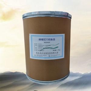 辣椒红150油溶 分析纯 科研实验 试剂 化学试剂