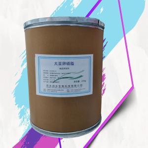 大豆卵磷脂 8002-43-5 分析纯 科研实验 试剂 化学试剂