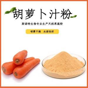 胡萝卜粉 胡萝卜汁粉 膳食纤维粉