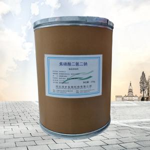 焦磷酸二氢二钠 7758-16-9 分析纯 科研实验 试剂 化学试剂