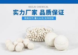 氧化铝瓷球填料