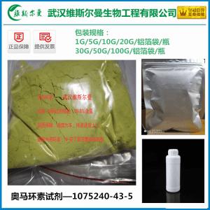 奥玛环素试剂 1075240-43-5