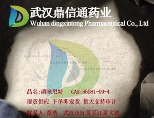 硝唑尼特;硝唑沙奈 新品55981-09-4  生物化学制品 出口标准  产品图片