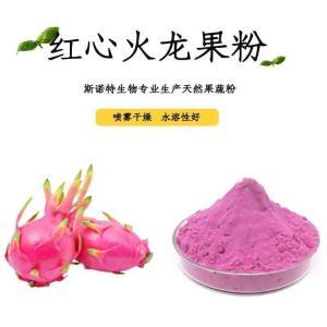 红心火龙果果汁粉