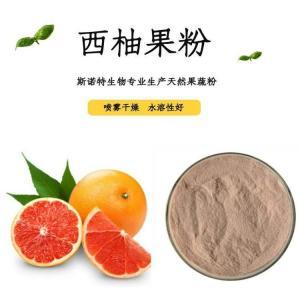 西柚粉 浓缩果汁粉