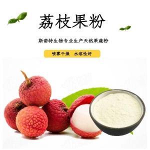 荔枝粉 浓缩汁粉