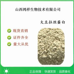食品级大豆拉丝蛋白价格