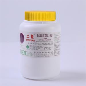 二晟 葡萄紫(苋菜红,亮蓝) 食品添加剂着色剂500g/桶