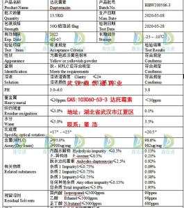 达托霉素/达帕托霉素 103060-53-3 生物化学试剂 实验用原料供应 出口标准 产品图片
