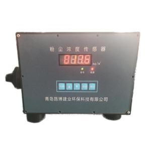 路博GCG1000防爆粉尘浓度传感器 性能稳定