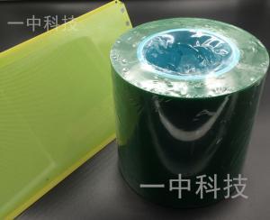 貼片電阻,貼片電子元器件沾銀制程膠帶 沾銀板貼裝膠帶