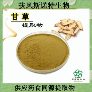 第三方检测    甘草水溶性粉    甘草提取物   甘草浓缩粉