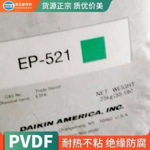 塑胶PVDF粉 高纯度涂料应用2801法国阿科玛