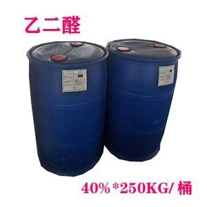 乙二醛 金沂蒙 生产 草酸醛 原装现发