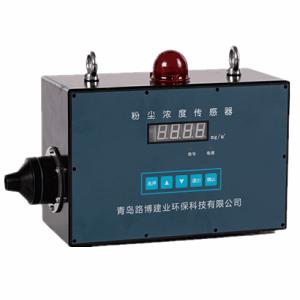 GCG1000防爆粉尘浓度传感器  青岛路博
