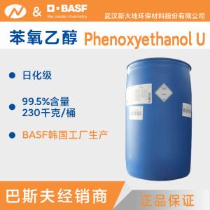 BASF韩国产日化级苯氧乙醇Phenoxyethanol U