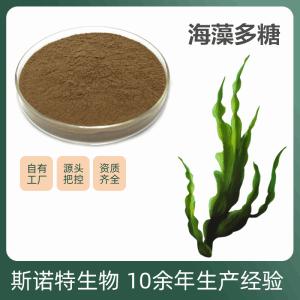 海藻多糖50% 天然海藻提取物 生产供应