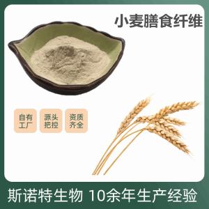 小麦膳食纤维 供应 小麦纤维素 麦麸提取物