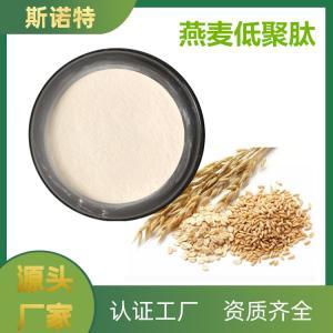燕麦低聚肽 供应 小分子燕麦肽粉 燕麦多肽