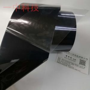 一中科技黑黑遮光雙面膠 LCD遮光雙面膠