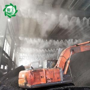 火电厂煤库喷雾降尘设备