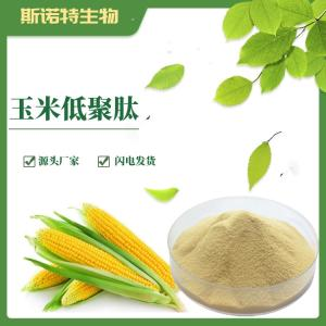 玉米低聚肽 小分子玉米肽粉 现货