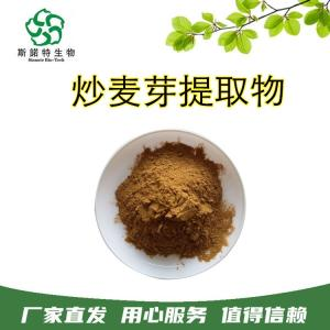 炒麦芽提取物 水溶性炒麦芽粉