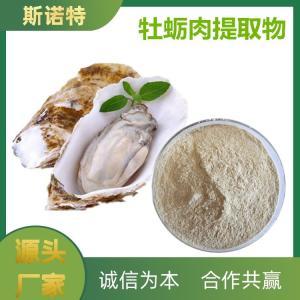 牡蛎肉提取物 牡蛎肉粉 专业生产牡蛎提取物