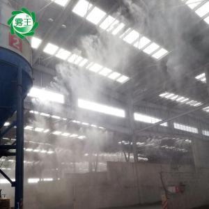 搅拌站厂房喷淋除尘系统