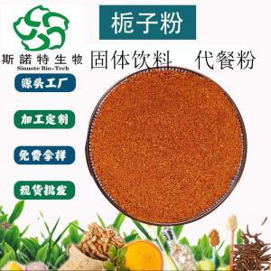 栀子粉(固体饮料) 代餐粉SC备案水溶栀子粉