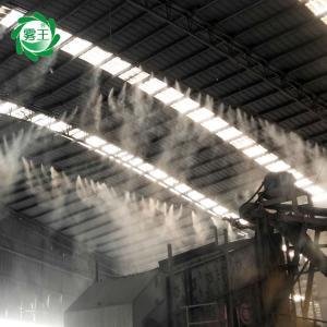 工业环保型降尘喷雾设备