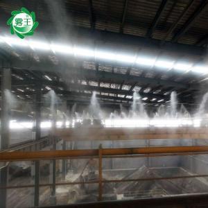 搅拌站喷淋降尘施工方案