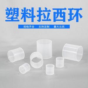 江西塑料拉西环的密度 塑料拉西环 塑料拉西环价格