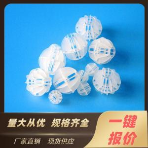 塑料多面空心球供应商 25-100mm塑料多面空心球规格定制