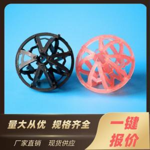 塑料环保球25-95mm带筋多面球填料规格定制多面空心球填料
