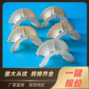 异鞍环冷却塔填料25-76mm塑料异鞍环填料塔填料