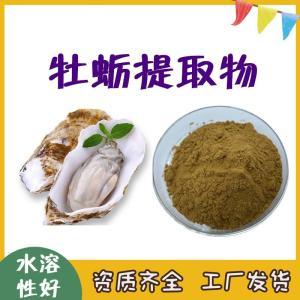 牡蛎提取物  牡蛎粉 药食两用原料