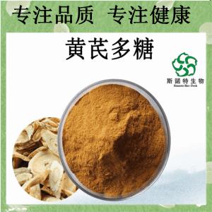黄芪多糖  可溶性粉   黄芪提取物 黄芪粉 黄芪多糖98%