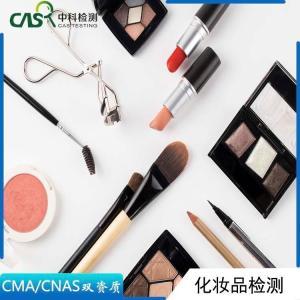 化妆品检测-人体安全评价-化妆品备案-中科检测