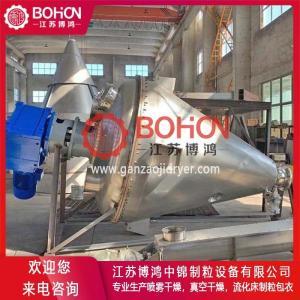 氨基丙基-单锥真空干燥机-江苏博鸿干燥