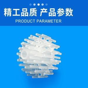 塑料依格尔球PP聚丙烯材质刺猬球填料环保海胆型填料也叫聚丙烯依格尔球